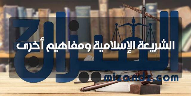 الشريعة الإسلامية والقانون الروماني
