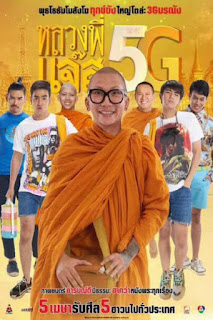 Luang Phee Jazz 5G หลวงพี่แจ๊ส 5G