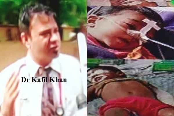 yogi-adityanath-suspend-dr-kafil-khan-from-brd-medical-college