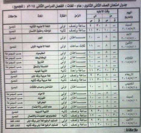 جدول امتحانات الشهادة الثانويه الترم الثانى 2015 أخر العام ، للصف الاول والثانى الثانوى - اسوان