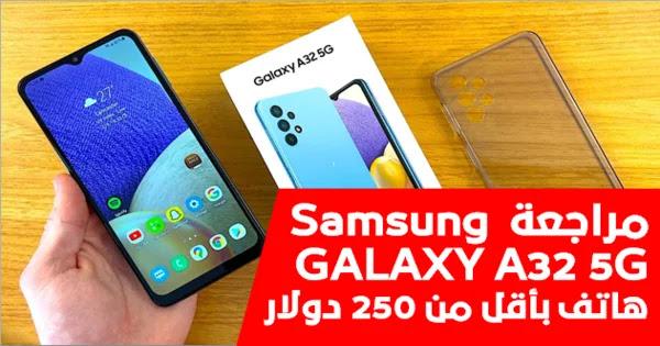 مراجعة Samsung GALAXY A32 5G هاتف بأقل من 250 دولار