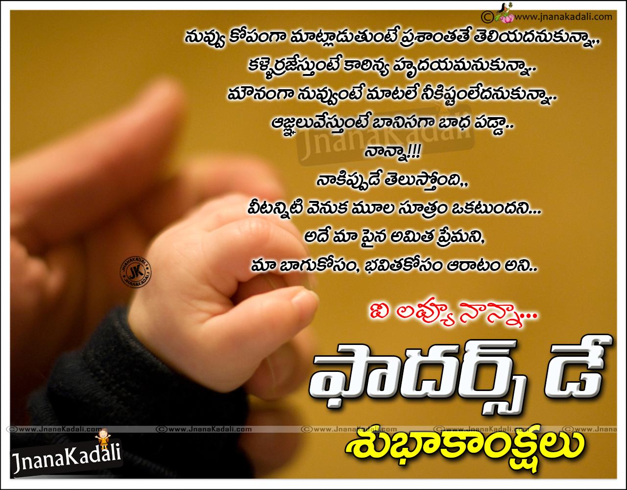 Cool Telugu Happy Fathers Day Dad Quotes With Telugu Kavithalu