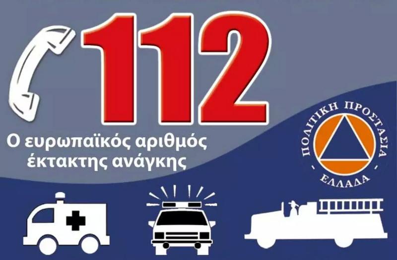 Οι δυσλειτουργίες του Αριθμού Έκτακτης Ανάγκης 112