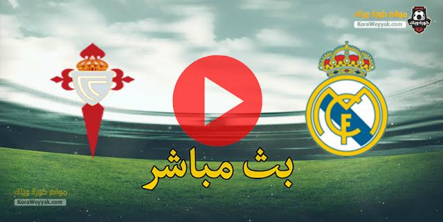 نتيجة مباراة ريال مدريد وسيلتا فيغو اليوم 2 يناير 2021 في الدوري الاسباني