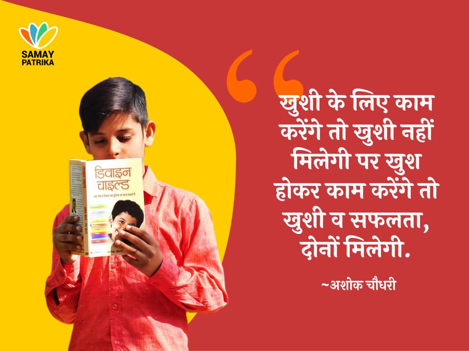 divine-child-hindi-parenting-book