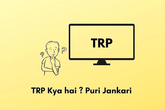 TRP क्या होता है TRP कैसे चेक की जाती है