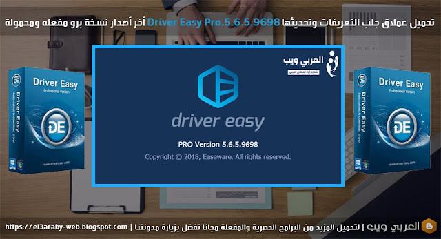 تحميل عملاق جلب التعريفات وتحديثها Driver Easy Pro.5.6.5.9698 أخر أصدار نسخة برو مفعله ومحمولة.