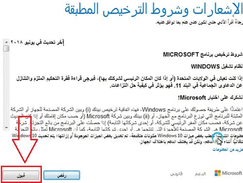 تحويل ويندوز 7 الى ويندوز 10