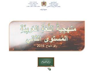 منهجية اللغة العربية المستوى الثاني وفق المنهاج المنقح مع استعمالات الزمن