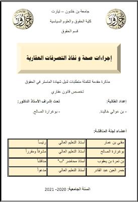 مذكرة ماستر: إجراءات صحة ونفاذ التصرفات العقارية PDF