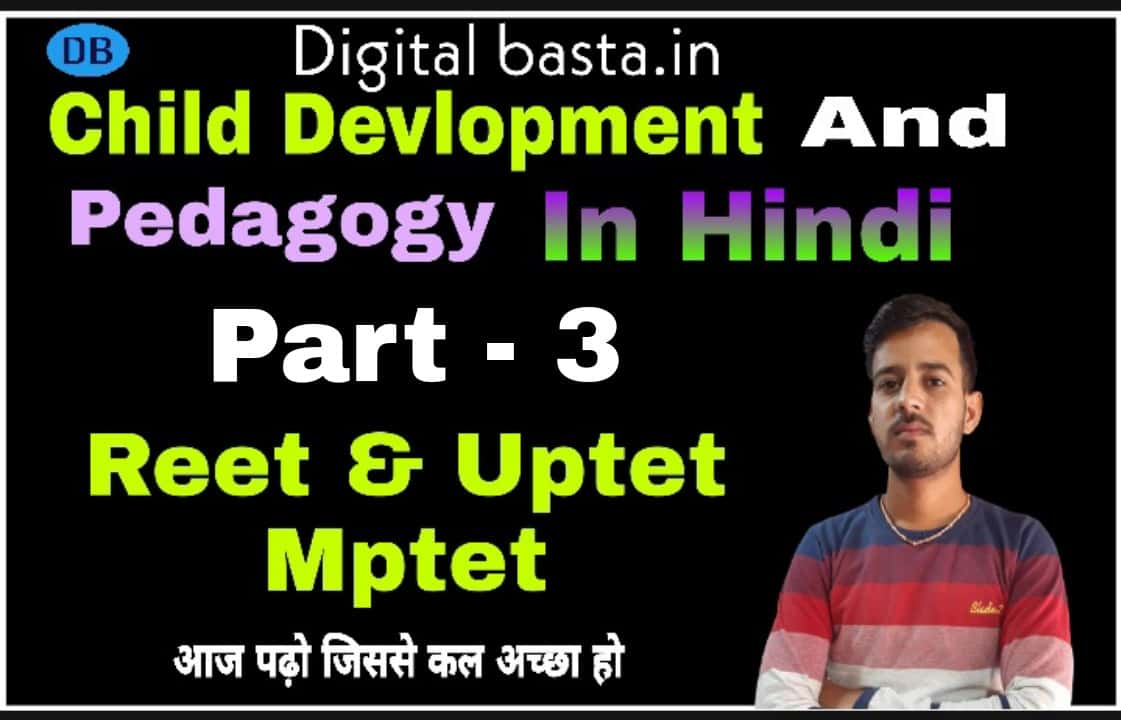 REET 2021: Child Devlopment And Pedagogy Part -3 In Hindi (बाल विकास एवं शिक्षा शास्त्र)