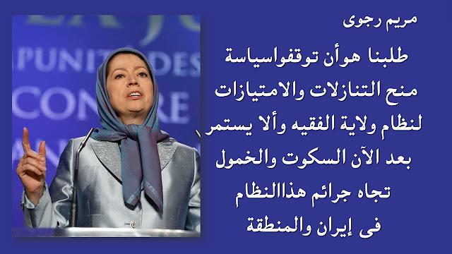 """كلمة مريم رجوي مؤتمر باريس: دعوة الى العدالة  وضع حد لحصانة المتوغلين في الجرائم ضد الانسانية في ايران وسوريا"""""""