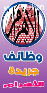 وظائف جريدة الأهرام ليوم الجمعه 24-2-2017 لمختلف التخصصات