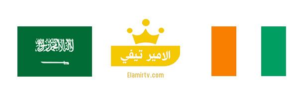 مشاهدة مباراة السعودية وساحل العاج اليوم بث مباشر في أوليمبياد طوكيو