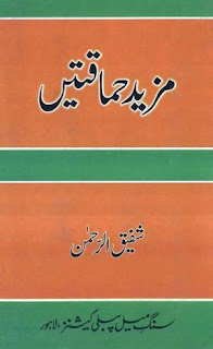 Mazeed Himaqatain By Shafiq ur Rehman Free Download PDF