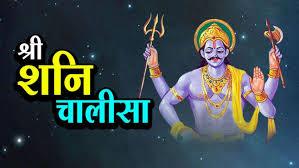 Shri Sani Chalisa Hindi