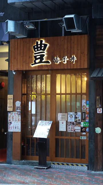 【♥ 豊勝手丼 ♥】豪食原板海膽飯