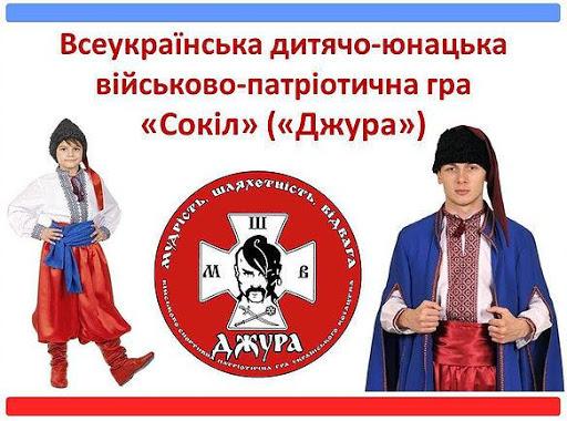 Всеукраїнська дитячо-юнацька військова-патріотична гра «Сокіл» («Джура»)