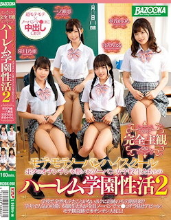 MDBK-098 [Completely Subjective] Motemote No Panties High School Harlem School Activity 2 With No Panties School Girls Who Rob My Chintin