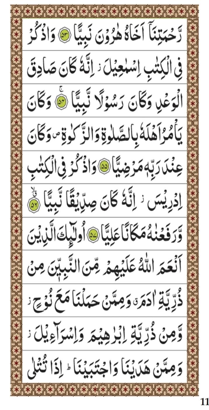 surah maryam, surah maryam pdf, download surat maryam, surah maryam full, surah maryam full pdf, surah maryam benefits, surat maryam mp3, surah al maryam, surah maryam in english, surah maryam mp3, surah maryam in which para, surah maryam rumi, surah 19, surah e maryam, surah maryam download, surah maryam translation, surah maryam with urdu translation, suratul maryam, surah maryam read online, maryam surat, surah maryam in hindi, surah maryam mp3 download, surah maryam meaning, surah maryam tafseer, download mp3 surat maryam, quran surah maryam, surah maryam arabic, surah maryam pdf download, quran surat maryam, surah maryam audio