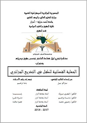 مذكرة ماستر: الحماية القضائية للطفل في التشريع الجزائري PDF