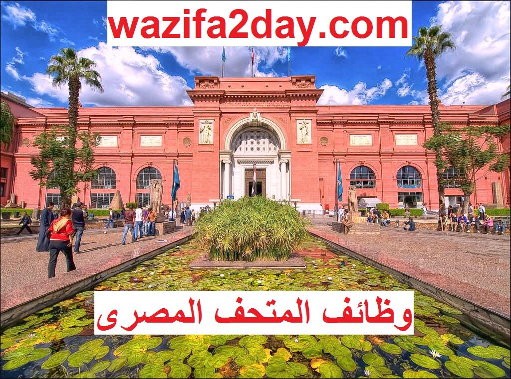 الاعلان الرسمى عن وظائف المتحف المصرى الكبير 2021