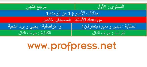 جذاذات كتابي في  اللغة العربية الأسبوع الأول من الوحدة الأولى المستوى الأول بصيغة معدلة