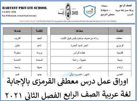 اوراق عمل درس معطفى القرمزى بالإجابة لغة عربية الصف الرابع الفصل الثانى 2021