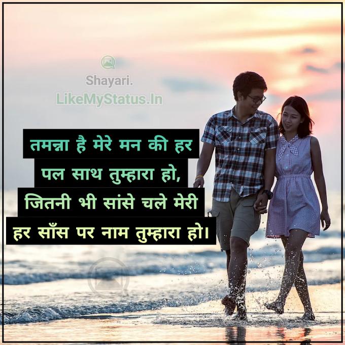तमन्ना है मेरे मन की हर | Love Shayari In Hindi