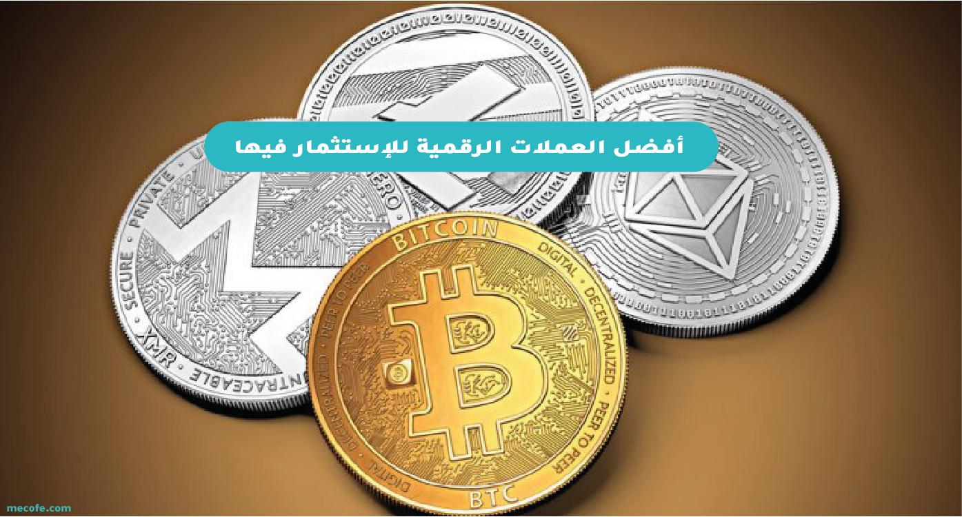 أفضل العملات الرقمية للإستثمار