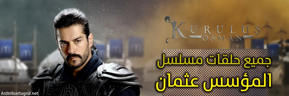 جميع حلقات مسلسل المؤسس عثمان