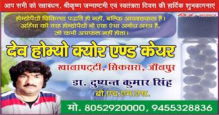 *विज्ञापन : देव होम्यो क्योर एण्ड केयर खानापट्टी सिकरारा के संचालक डॉ. दुष्यंत कुमार सिंह की तरफ से रक्षाबंधन, श्रीकृष्ण जन्माष्टमी एवं स्वतंत्रता दिवस की शुभकामनाएं*