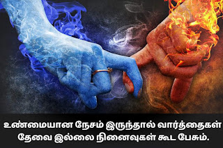 Tamil love broken photo, Tamil love failure image, Tamil love heart broken image