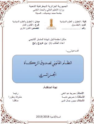 مذكرة ماستر: النظام القانوني لصندوق الزكاة الجزائري PDF