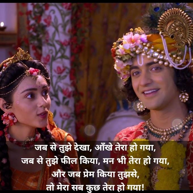 Love Shayari Quotes In Hindi - Radha Krishna