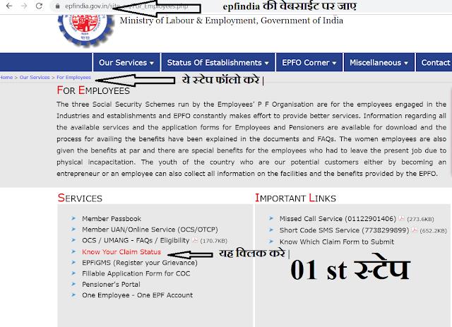 PF claim status in hindi, ऐसे पता करें पीएफ क्लेम स्टेटस हिंदी में पीएफ क्लेम स्टेटस में निम्न चीजें दर्शाई जाती हैं