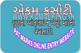 Ekam Kasoti Online Marks Entry Web site