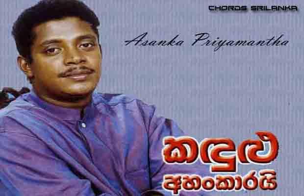 Kandulu Ahankarai chords, Asanka Priyamantha Peiris chords, Kandulu Ahankarai song chords, Asanka Priyamantha Peiris song chords,