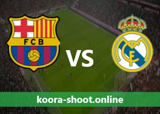 بث مباشر مباراة ريال مدريد وبرشلونة اليوم بتاريخ 10/04/2021 الدوري الاسباني