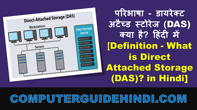 परिभाषा - डायरेक्ट अटैच्ड स्टोरेज (DAS) क्या है? हिंदी में [Definition - What is Direct Attached Storage (DAS)? in Hindi]