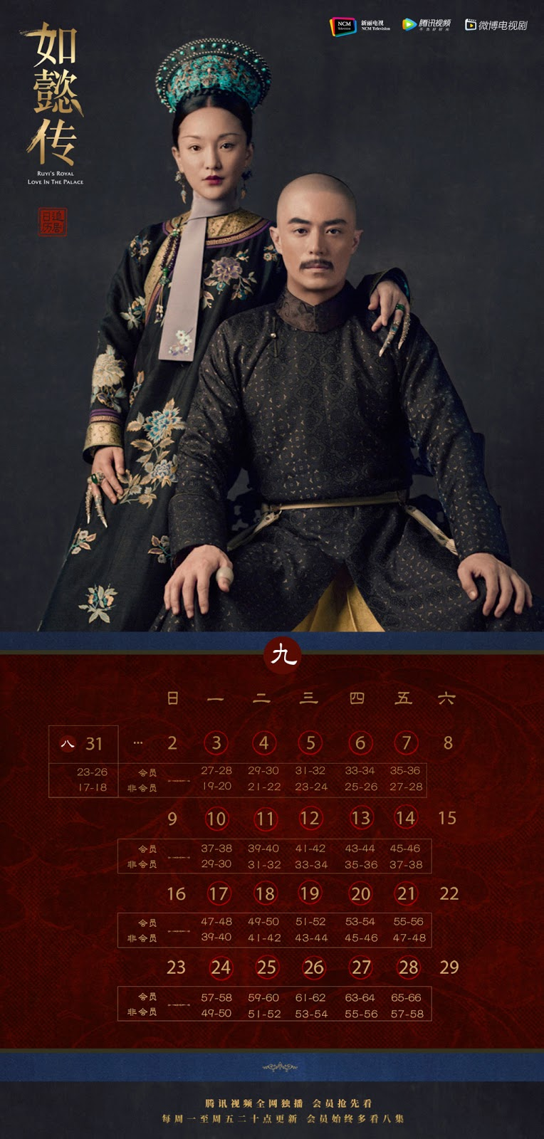 Air Schedule Ruyi's Royal Love in the Palace
