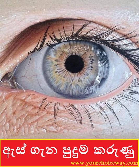 ඇස් ගැන පුදුම කරුණු 😳😲😱 (Amazing Facts About The Eyes) - Your Choice Way