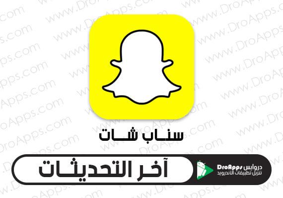 تحميل سناب شات للأندرويد 2020 - تنزيل سناب شات Snapchat أخر إصدار