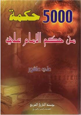 تحميل وقراءةكتاب 5000 حكمة من حكم الإمام علي بن أبي طالب ، عليه السلام للمؤلف علي عاشور