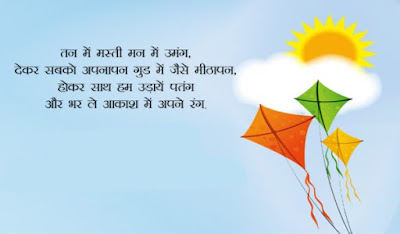 happy makar sankranti images hd