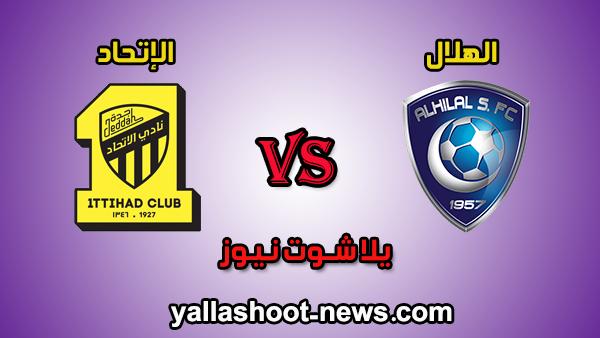 مشاهدة مباراة الهلال والإتحاد بث مباشر اليوم 22-2-2020 يلا شوت الدوري السعودي