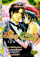 การ์ตูน Love Diary เล่ม 6