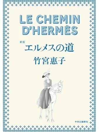 Keiko Takemiya está preparando una secuela de Hermès no Michi.