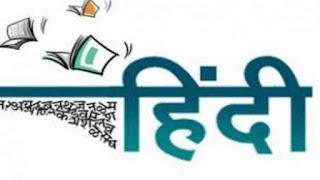 हिंदी भाषा और हिंदी भाषा की विशेषताएं | भारती हिंदी ब्लॉग