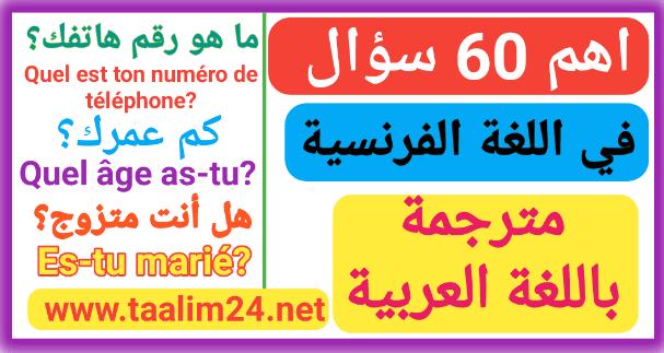 اهم 60 سؤال في اللغة الفرنسية - تعلم اللغة الفرنسية